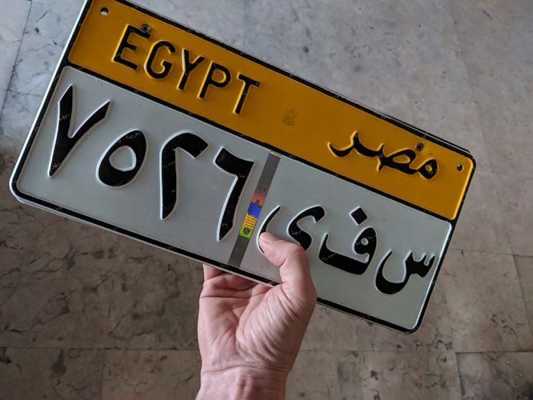 EgyptianNumberPlate